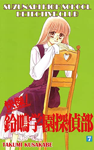 SUZUNARI HIGH SCHOOL DETECTIVE CLUB Vol. 7