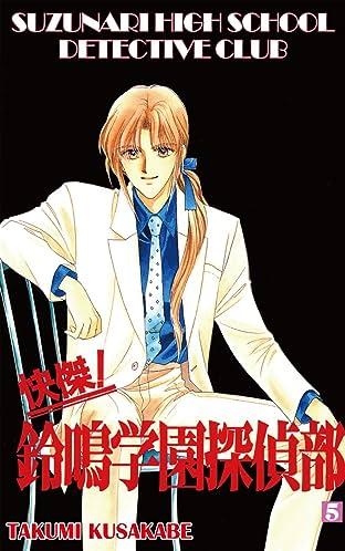 SUZUNARI HIGH SCHOOL DETECTIVE CLUB Vol. 5