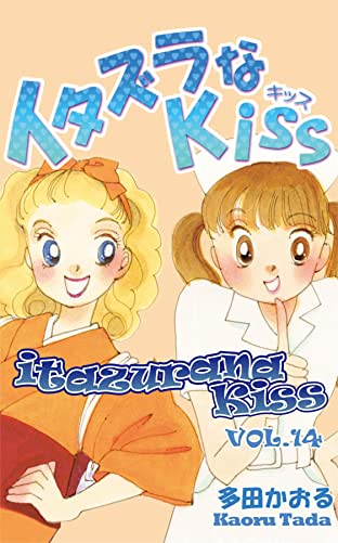 itazurana Kiss Vol. 14