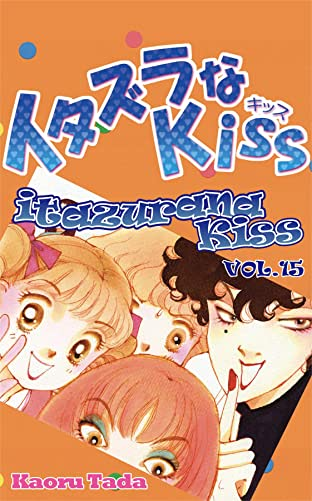 itazurana Kiss Vol. 15