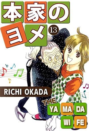 THE YAMADA WIFE Vol. 13