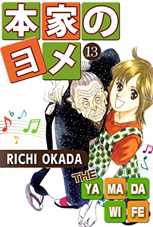 THE YAMADA WIFE Vol. 13