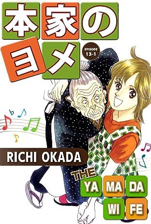 THE YAMADA WIFE #85