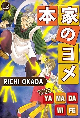 THE YAMADA WIFE Vol. 12