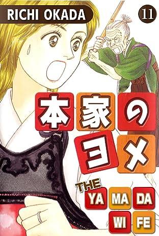 THE YAMADA WIFE Vol. 11