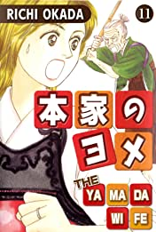 THE YAMADA WIFE Vol. 11