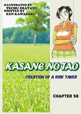 KASANE NO TAO #58