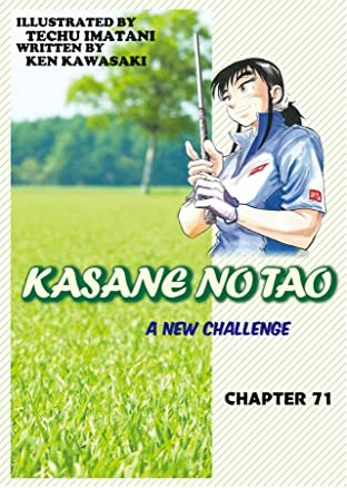 KASANE NO TAO #71