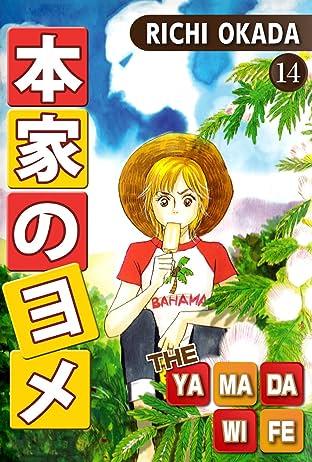 THE YAMADA WIFE Vol. 14