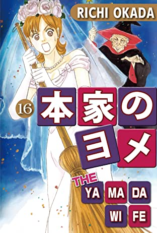 THE YAMADA WIFE Vol. 16