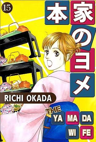THE YAMADA WIFE Vol. 15