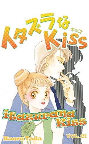 itazurana Kiss Vol. 21