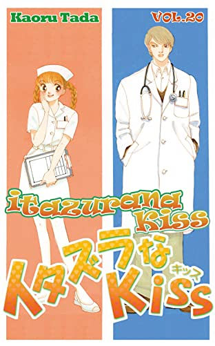 itazurana Kiss Vol. 20