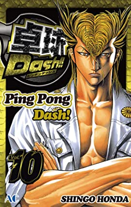 Ping Pong Dash! Vol. 10