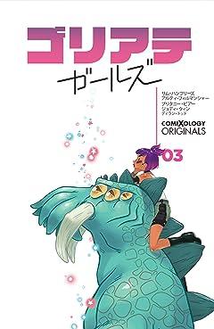 ゴリアテ・ガールズ 第3話 (comiXology Originals)
