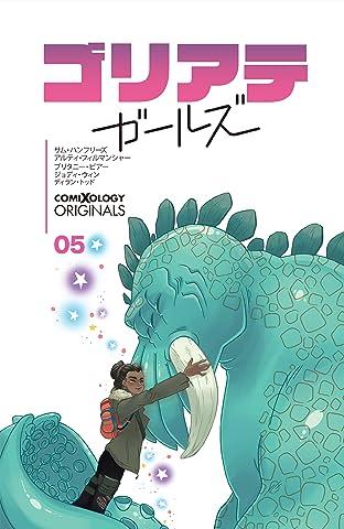 ゴリアテ・ガールズ 第5話 (comiXology Originals)