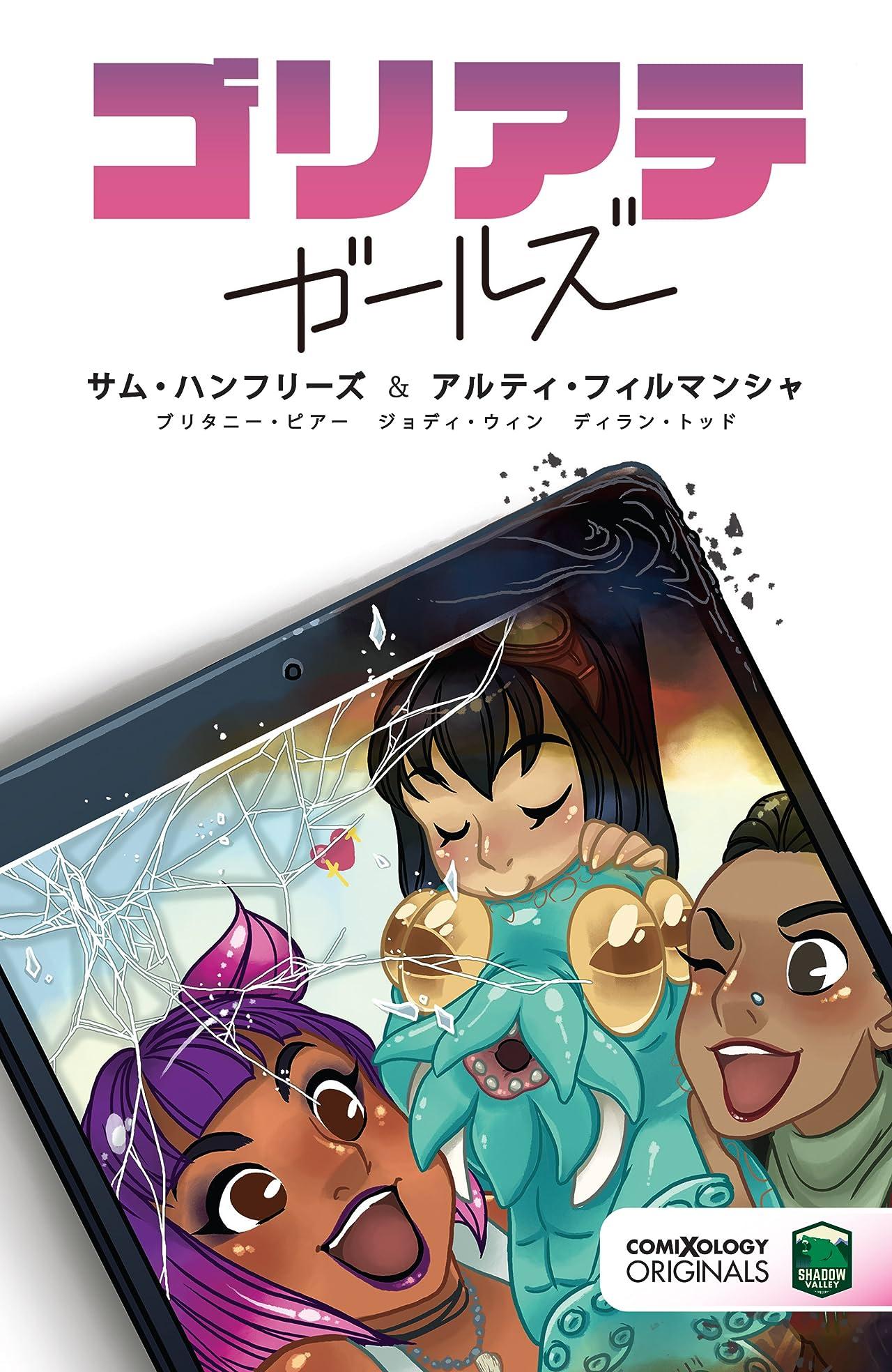 ゴリアテ・ガールズ 第1-5話完全版 (comiXology Originals)
