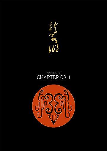Never Ending #4: Longquan