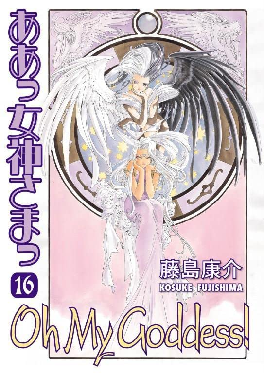 Oh My Goddess! Vol. 16