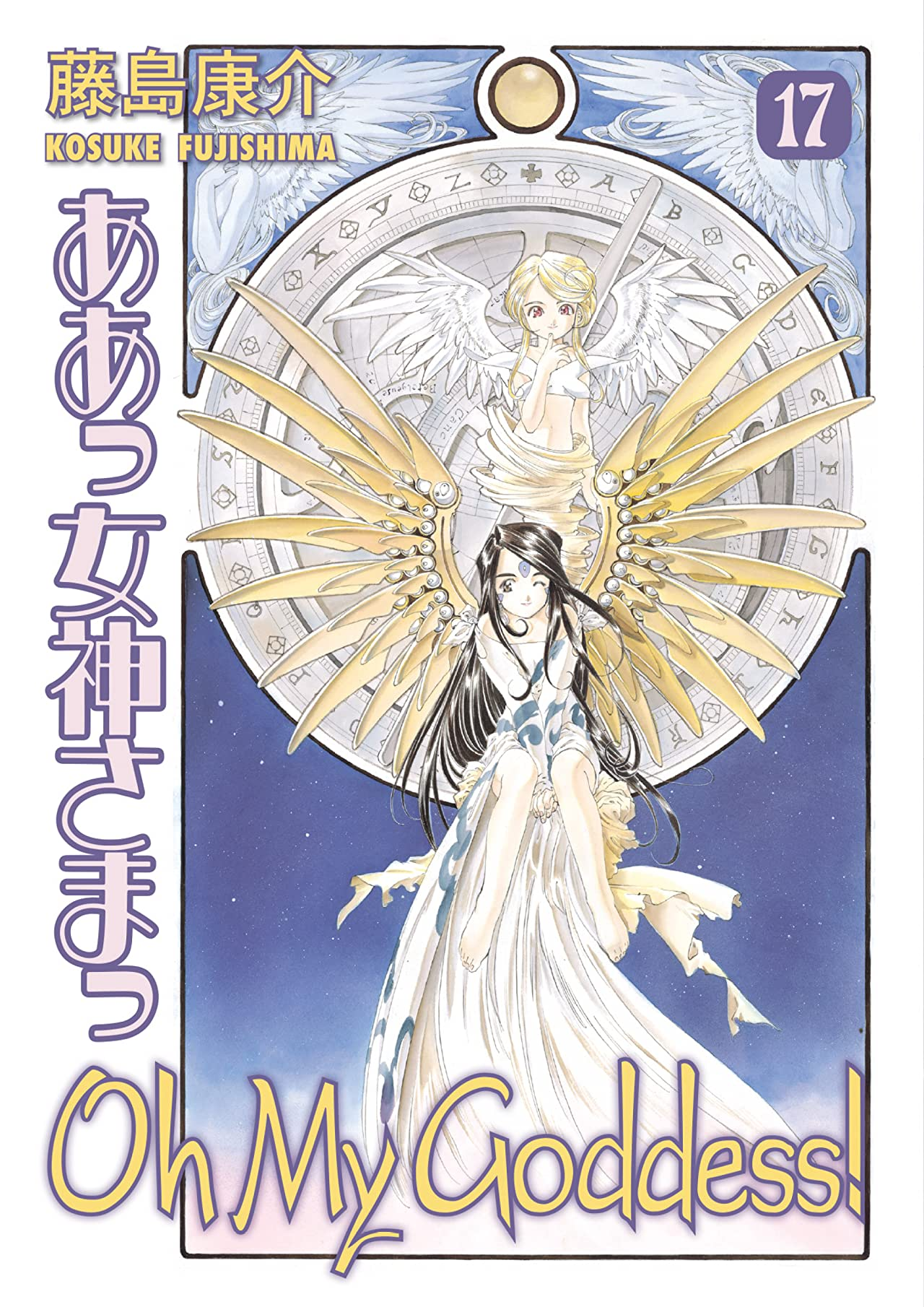 Oh My Goddess! Vol. 17