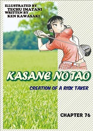 KASANE NO TAO #76