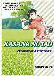 KASANE NO TAO #78