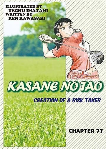 KASANE NO TAO #77