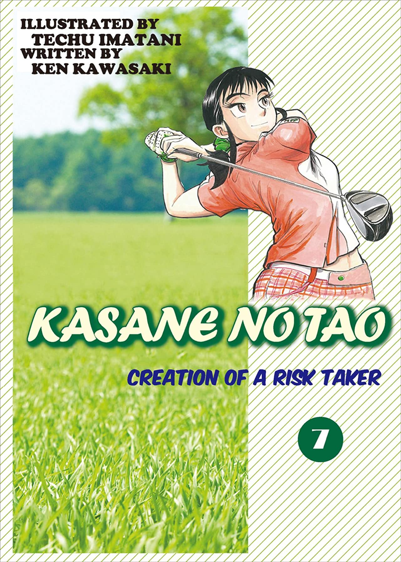KASANE NO TAO Vol. 7