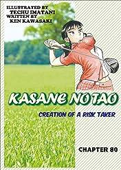 KASANE NO TAO #80