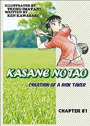 KASANE NO TAO #81