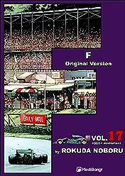 F Vol. 17
