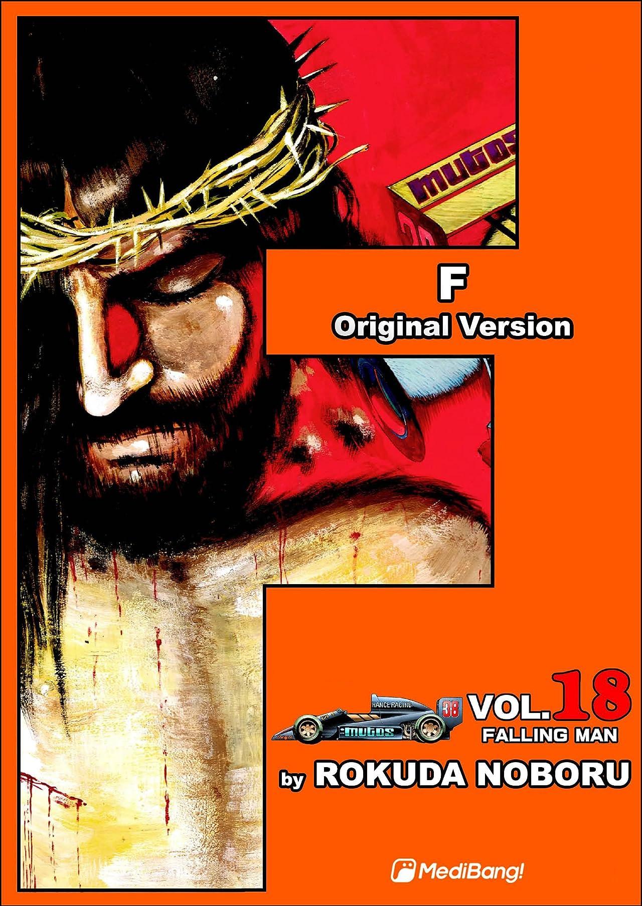 F Vol. 18