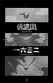 Samurai Odyssey #1