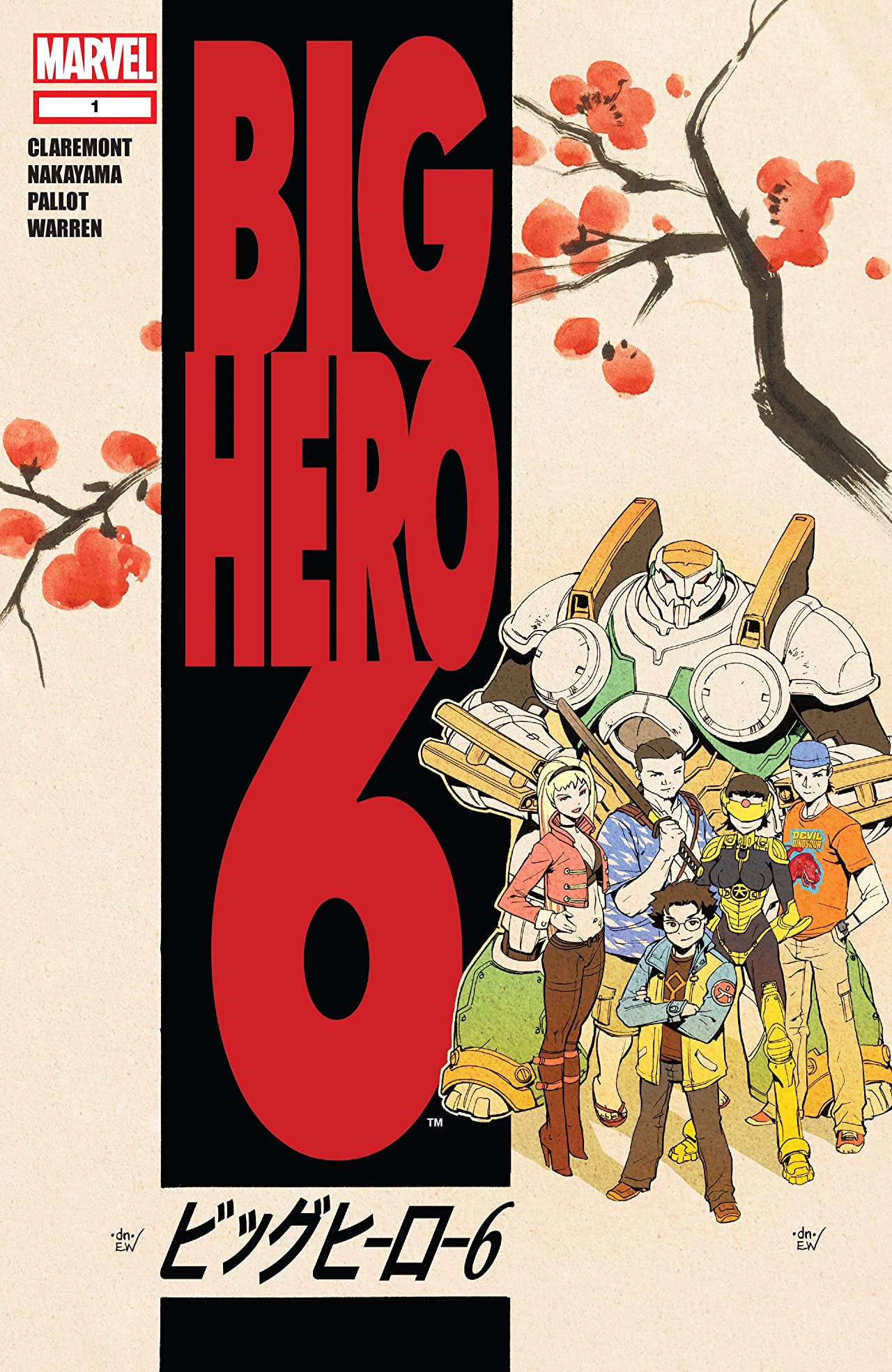 Big Hero 6 (2009) #1 (of 5)