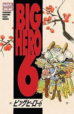 Big Hero 6 (2009) #1 (of 5)
