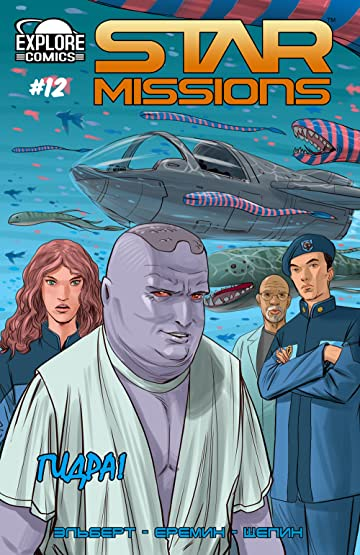 Star Missions - Russian #12