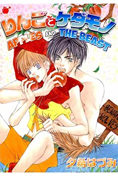 Apples and The Beast (Yaoi Manga) Vol. 1
