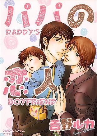 Daddy's Boyfriend (Yaoi Manga) Vol. 1