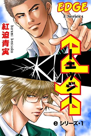 E-Series (Yaoi Manga) Vol. 1