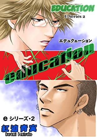 E-Series (Yaoi Manga) Vol. 2