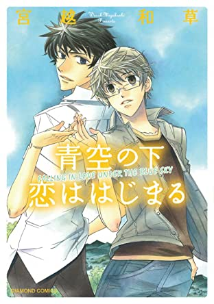 Falling In Love Under The Blue Sky (Yaoi Manga) Vol. 1