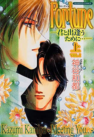 Fortune - Meeting You - (Yaoi Manga) Vol. 1