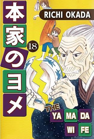 THE YAMADA WIFE Vol. 18