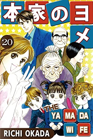 THE YAMADA WIFE Vol. 20