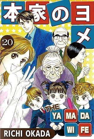 THE YAMADA WIFE Vol. 20