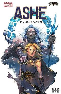 リーグ・オブ・レジェンド:アッシュ:アヴァローサンの戦母 Special Edition (Japanese) #1 (of 4)