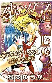 Scandalous Romance -Secret Love- Vol. 1