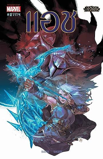 League of Legends: แอช: มารดาแห่งสงคราม Special Edition (Thai) No.2 (sur 4)