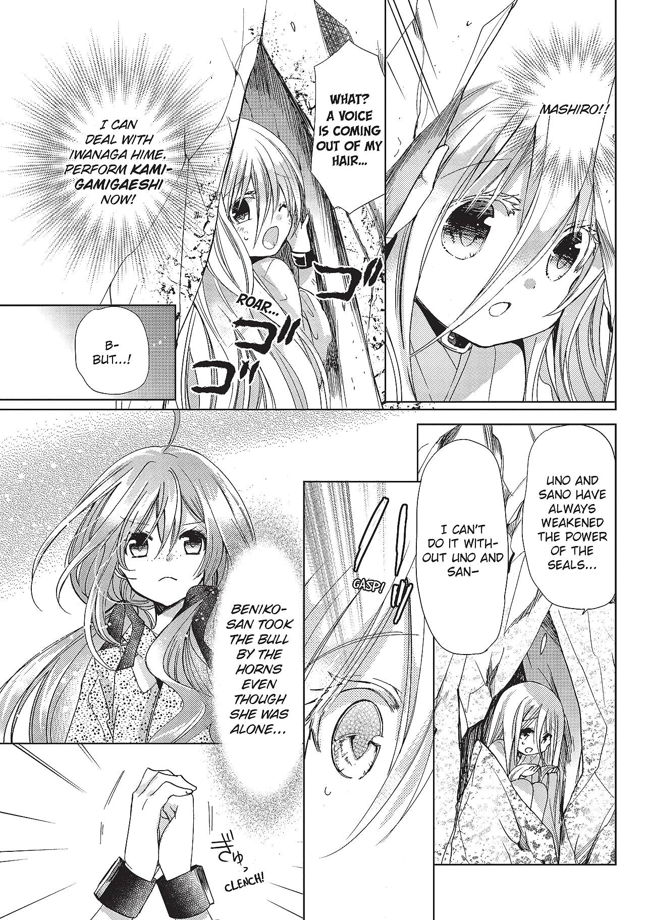 Kamikamikaeshi Vol. 7