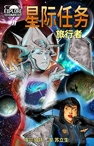 Star Missions - Chinese #11